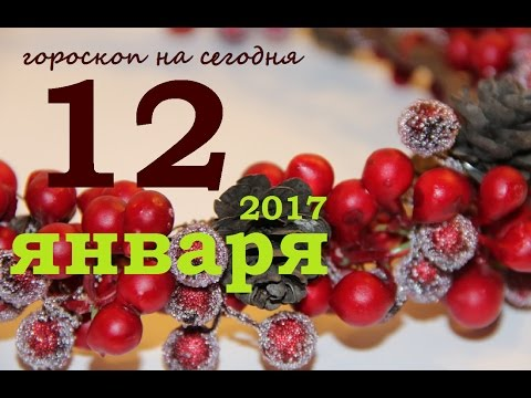 Рожденные 25 января: какой знак зодиака? Это Водолей!