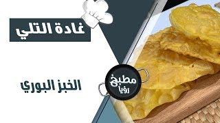 الخبز البوري - غادة التلي