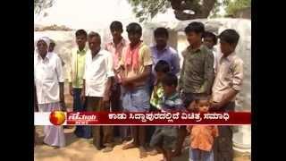 NIGUDA SAMADI - ನಿಗೂಢ ಸಮಾಧಿ - Samaya News Special