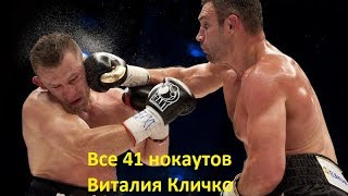 Все 41 нокаутов Виталия Кличко! All 41 knockouts Vitali Klitschko!