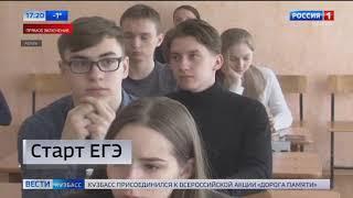 Специалисты рассказали о проведении ЕГЭ в Кузбассе