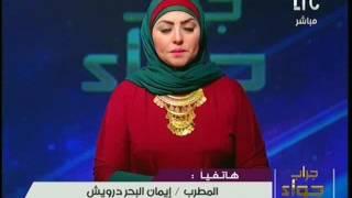 بالفيديو.. إيمان البحر درويش يفتح قلبه لـ