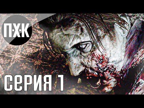 Видео: Нулевой резидент. Resident Evil 0. Прохождение 1.