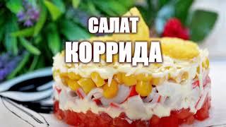 Вкуснейший Салат КОРРИДА с крабовыми палочками и помидором! Украшаем сухариками!