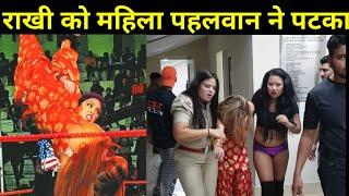 Rakhi Sawant को महिला पहलवान ने पटका   Rakhi Fight In CWE Ring Float   Yp News