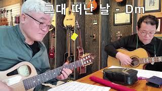 그대 떠난 날 - 박재우기타 자작곡 최익현기타
