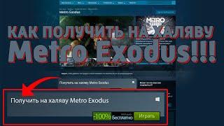 #НЕДОХАКЕРЫ_7 | ПРОВЕРКА ХАЛЯВНОГО Metro Exodus!!!
