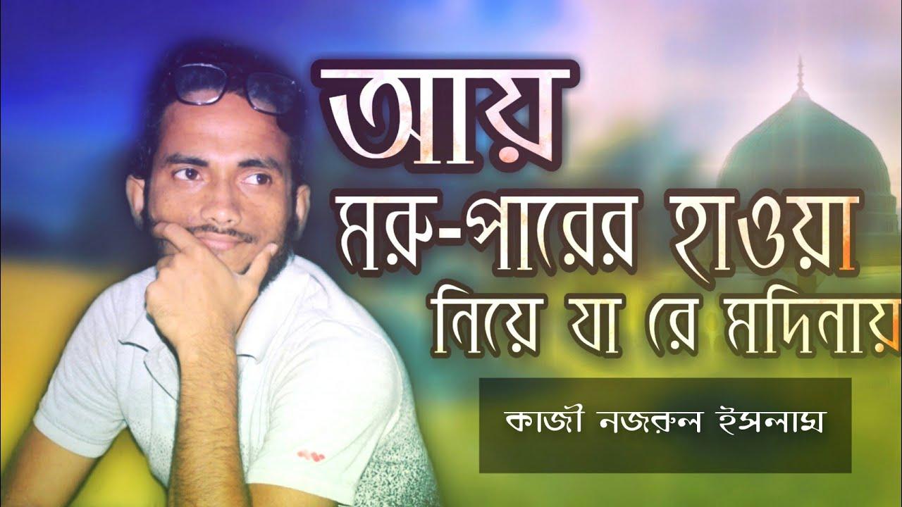 আয় মরু-পারের হাওয়া_ Nazrul Sangeet _ Nur Sajjad