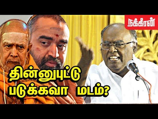 க-லம-உங-கள-ச-ர-ப-ப-ல-அட-க-க-றத-pala-karuppiah-speech-vijayendrar-dravidian-vs-aryan