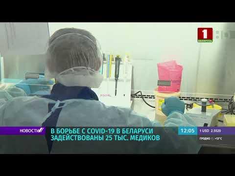 В Беларуси в борьбе с COVID-19 задействованы 25 000 медиков