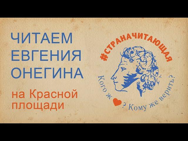 Изображение предпросмотра прочтения – «Коллектив флешмоба» читает произведение «Евгений Онегин» А.С.Пушкина