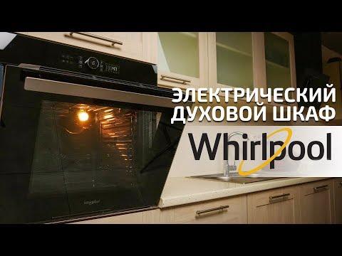Духовой шкаф электрический WHIRLPOOL AKZ9 6240 NB: когда и красиво, и удобно