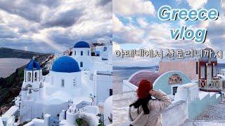 [Greece vlog] 그리스 여행 압축해서 보기 |…