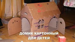 картонный домик для детей из коробки из-под компакта (унитаза с бочком) Радовит, Любава, Милада