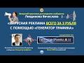 Левдиков Вячеслав: как создать вирусную рекламу за 3 рубля?