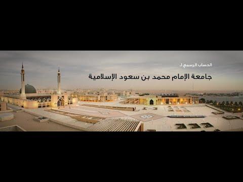 Университет Имам Мухаммад бин Сауд