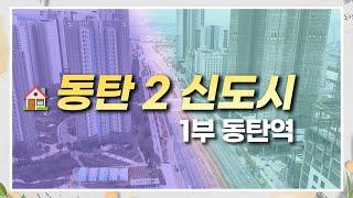 [동탄2신도시]슬리퍼 신고 영화보고 백화점 및 GTX-…