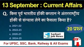 13 September 2018 Current Affairs Hindi PDF | Daily Current Affairs for SSC/Bank/UPSC/Clerk/Railway