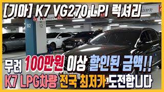 무려 100만원 이상 할인된 K7 LPG 차량!! 이차…