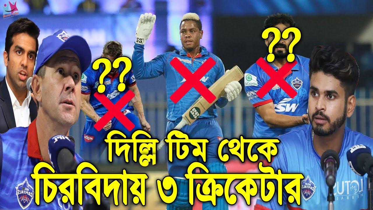এই মাত্র পাওয়া! ৩ ক্রিকেটারকে চির বিদায় দিল দিল্লি! মুম্বাইয়ের কাছে হারায় ক্ষেপেছে পন্টিং। Delhi IPL
