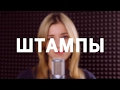 Download МакSим - Штампы (Кавер/Cover) MP3 song and Music Video