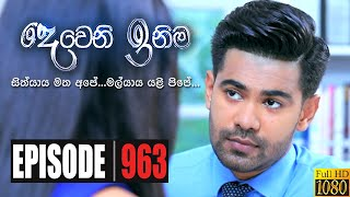 Deweni Inima | Episode 963 16th December 2020 Thumbnail