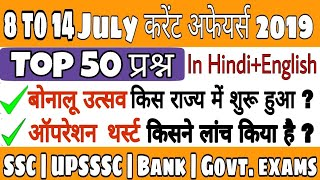 8 to 14 July 2019 Current affairs | July 2nd week Current affairs  2019 |July Current affairs 2019