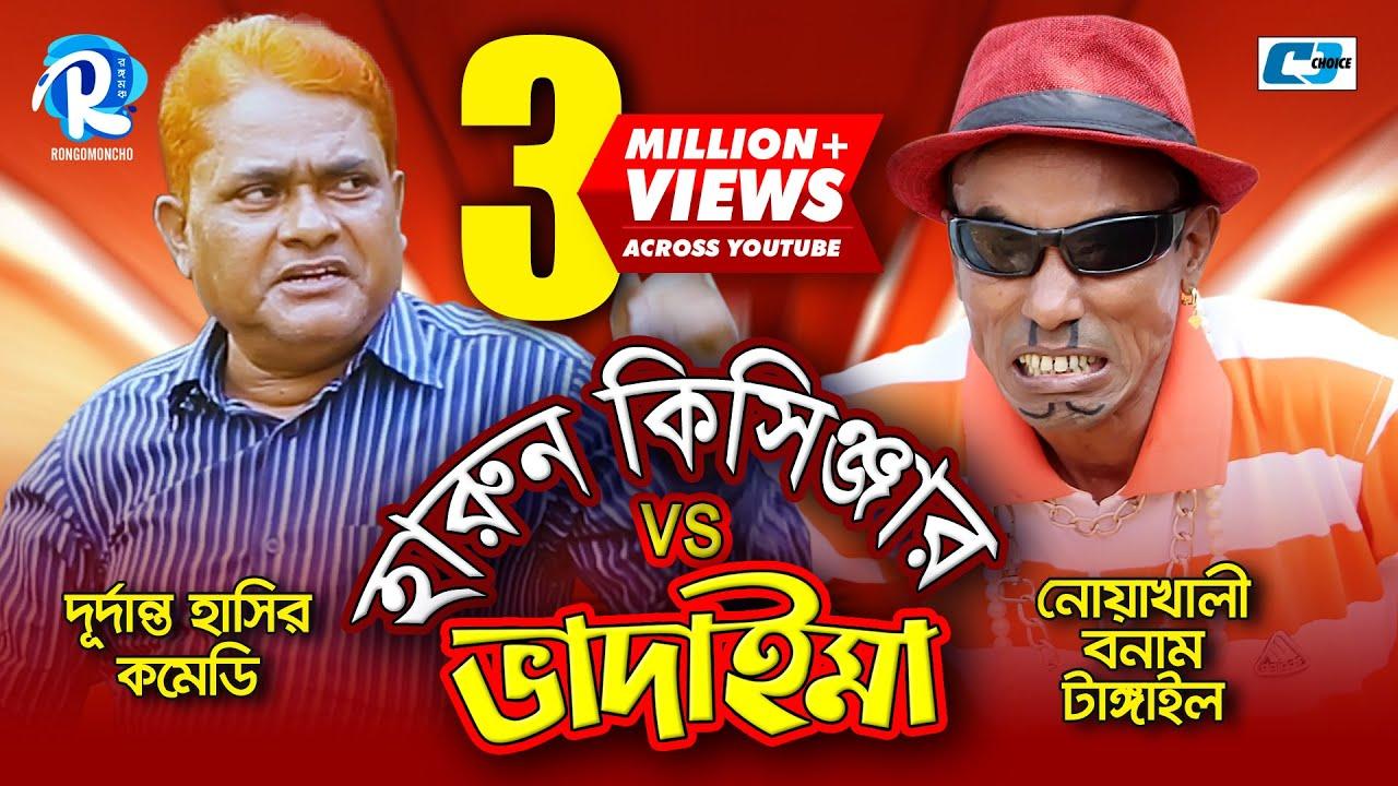 Harun kisinger vs Vadaima   নোয়াখালী বনাম টাঙ্গাইল   Ep-01   Comedy Natok Bangla 2018