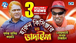 Download Video Harun kisinger vs Vadaima | নোয়াখালী বনাম টাঙ্গাইল | Ep-01 | Comedy Natok Bangla 2018 MP3 3GP MP4