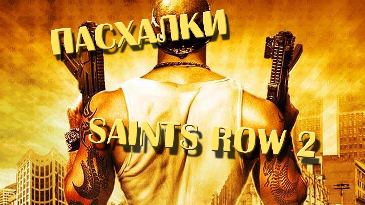 Сексреты saints row 2