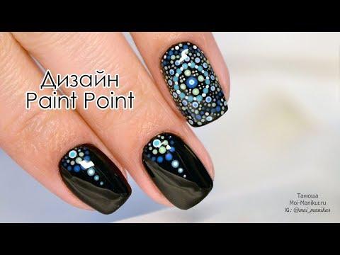 Точечный дизайн ногтей