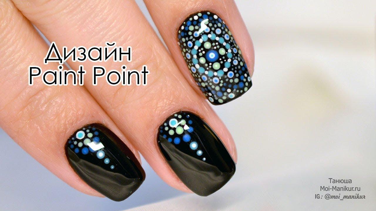 Точечный маникюр гель-лаком. Роспись ногтей точками (Paint Point)