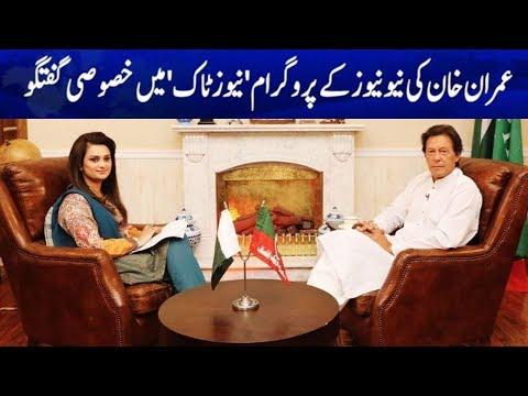 Exclusive Interview of Imran Khan, 18 April 2018 | News Talk | Neo News HD