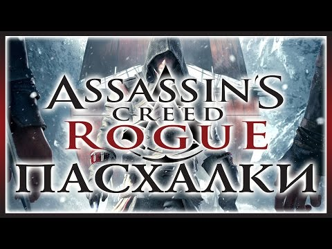 Пасхалки в игре Assassins Creed - Rogue [Easter Eggs]