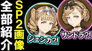 (人狼ジャッジメント)○○の髪型がヤバイ?!SP第2弾全部紹介