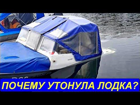 УТОНУЛА ЛОДКА! Меры безопасности на воде. Как поднимать лодку? Что делать в первую очередь?