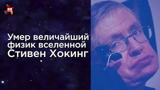 Умер великий физик Стивен Хокинг