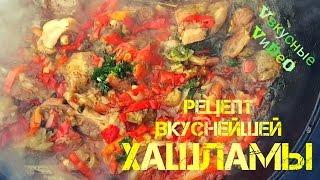 ХАШЛАМА / Пошаговый рецепт