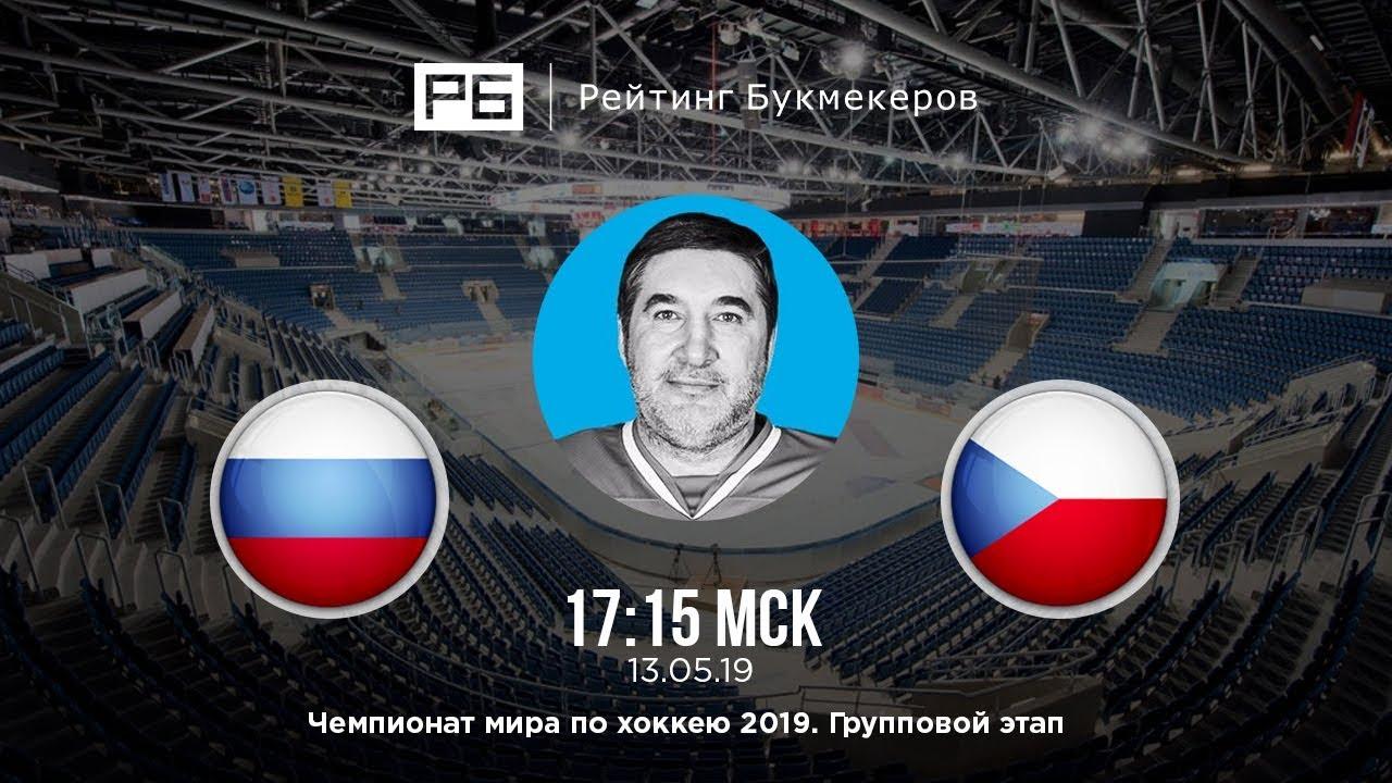россии игры чемпионат ставки на
