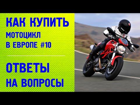 Как купить мотоцикл в Европе. Ответы на вопросы.