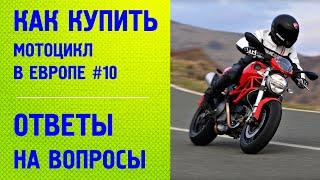 Как купить мотоцикл в Европе. Ответы на вопросы.(Проект
