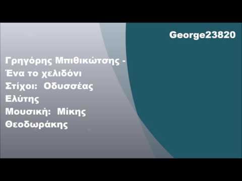 Μίκης Θεοδωράκης - Ένα το χελιδόνι, Στίχοι