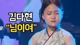 Download lagu 김다현 / 님이여 / '휴콘서트'
