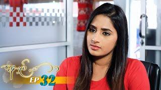 Aaliya | Episode 32 - (2021-05-14) | ITN Thumbnail