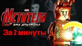 LEGO Мстители: Эра Альтрона за 2 минуты. (RUS)