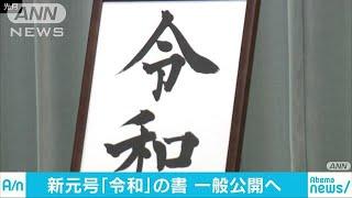 菅官房長官が掲げた「令和」 一般に公開する方針(19/05/15)