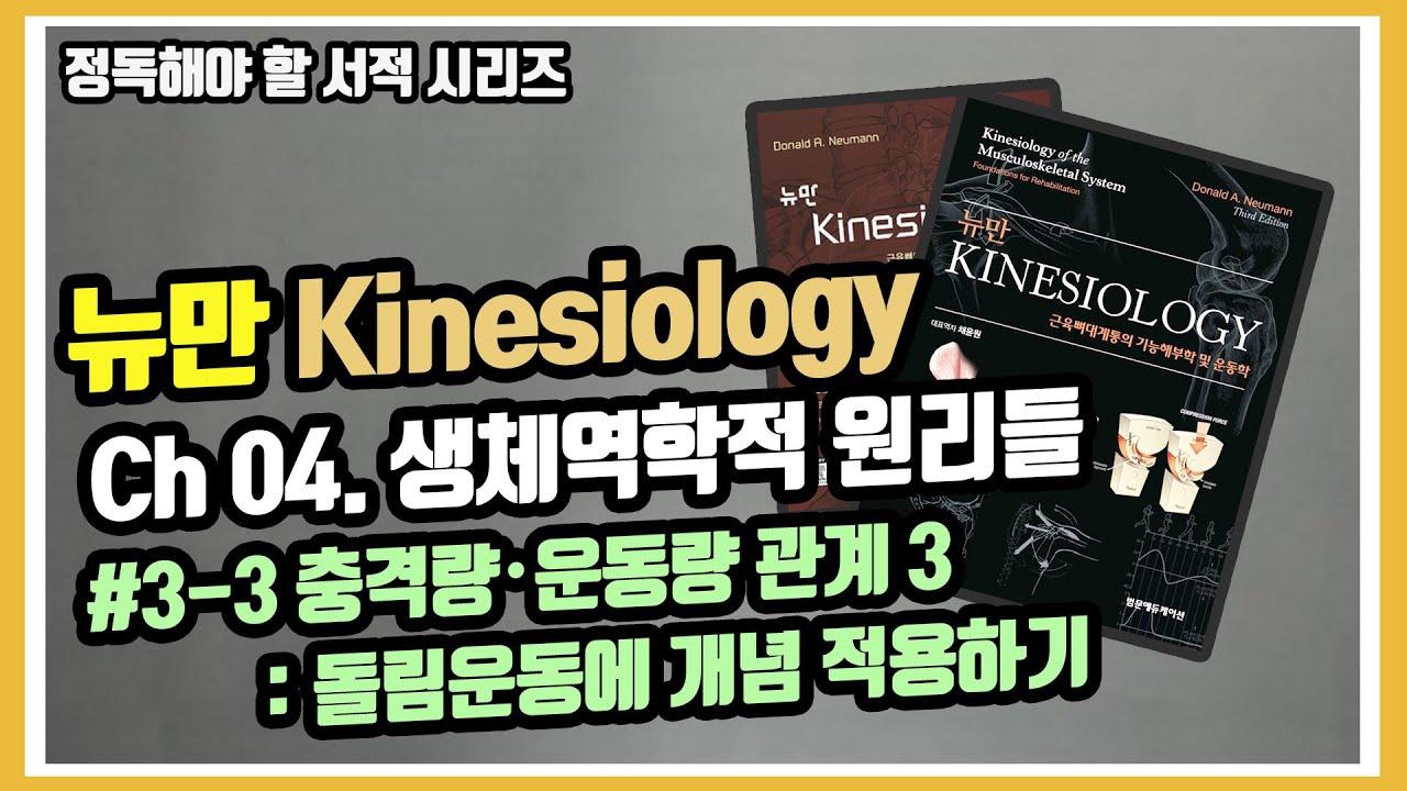 [Kinesiology Ch.04] 3-3 충격량・운동량 관계 3ㅣ재활 테크닉에 개념 적용