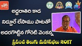 Goreti Venkanna Emotional About Telugu Literacy at World Telugu Conference 2017 | Telangana |YOYO TV