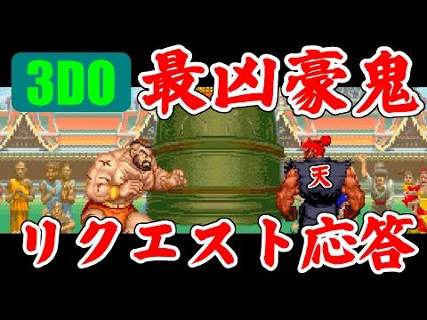 [3DO版] ザンギエフ vs 最凶豪鬼 - スーパーストリートファイターII X