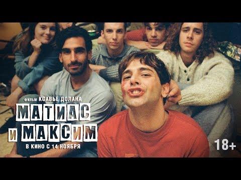 Матиас и Максим | Трейлер | Matthias & Maxime